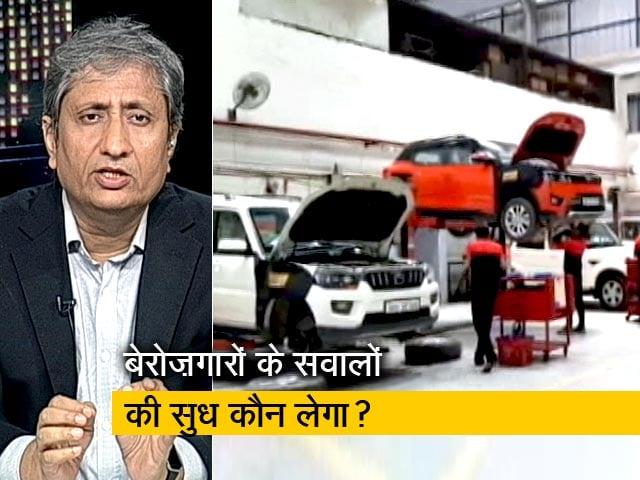 Videos : रवीश कुमार का प्राइम टाइम : ऑटो सेक्टर की मंदी क्या इशारा कर रही है?