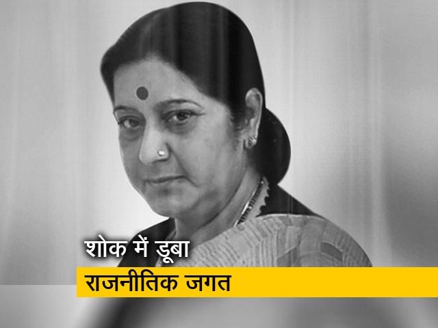 Videos : सुषमा स्वराज के निधन पर बीजेपी समेत कई दलों के नेताओं ने जताया दुख