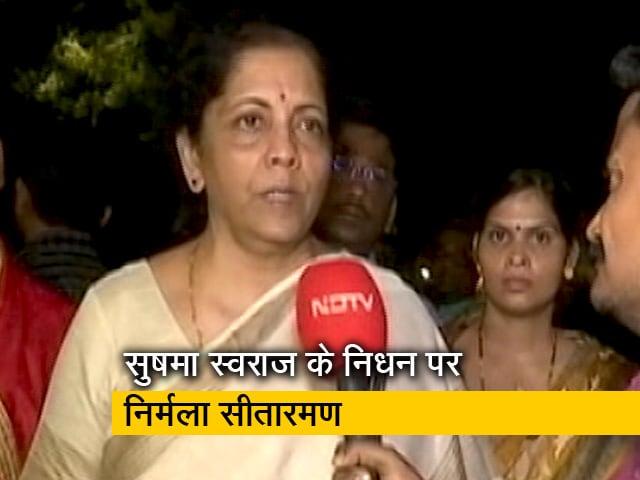 Videos : सुषमा स्वराज का निधन होना देश के लिए बहुत बड़ा नुकसान- निर्मला सीतारमण
