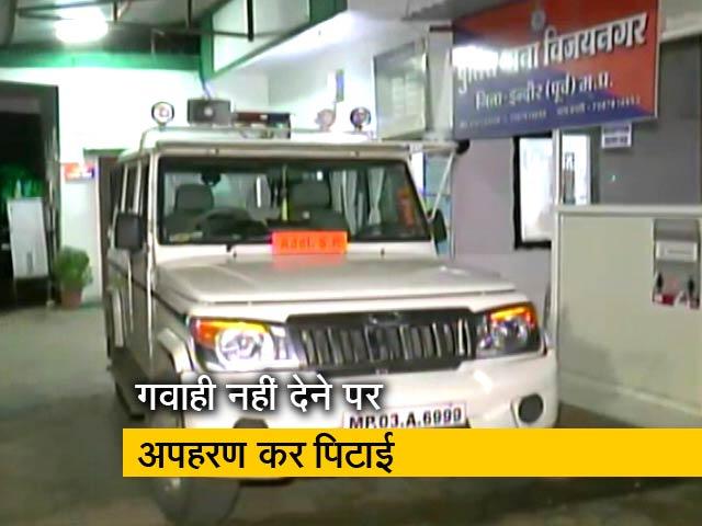 Videos : मध्य प्रदेश: इंदौर में नाबालिग के साथ मारपीट