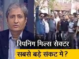 Video : रवीश कुमार का प्राइम टाइम: अर्थव्यवस्था में सुस्ती, लाखों नौकरियों पर संकट