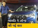 Video : फेस्टिव सीजन में मारुति ने लॉन्च की प्रीमियम MPV XL6 कार