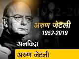 Videos : सिटी एक्सप्रेस: पूर्व वित्त मंत्री अरुण जेटली और बीजेपी के दिग्गज नेता अरुण जेटली का निधन