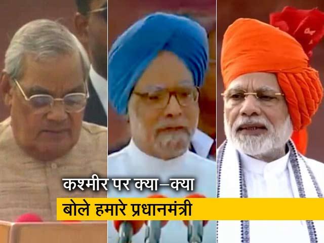 Videos : रवीश कुमार का प्राइम टाइम : 15 अगस्त को प्रधानमंत्रियों के भाषण में कश्मीर