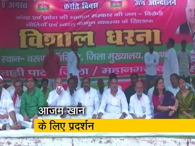 Videos : जमीन कब्जा करने के लिए आजम खान पर केस दर्ज, सपाइयों ने किया विरोध