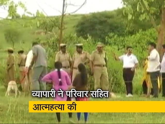 Videos : व्यापारी ने खुद को गोली मारने से पहले पूरे परिवार को मौत की नींद सुलाया