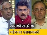 Video : खबरों की खबर : जम्मू कश्मीर में जारी एडवायजरी के मायने क्या?