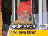 Video : भारत का अभिन्न अंग बना जम्मू कश्मीर: अमित शाह