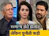 Videos : हम लोग: कश्मीर मसले पर UN में पाक के रुख के क्या हैं मायने?