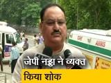 Video : अरुण जेटली के निधन पर जेपी नड्डा ने व्यक्त किया शोक, बताया कल 10 बजे पार्टी मुख्यालय लाया जाएगा पार्थिव शरीर