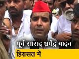 Video : आजम खान पर सख्ती को लेकर प्रदर्शन कर रहे पूर्व सांसद धर्मेंद्र यादव हिरासत में