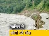 Video : हिमाचल प्रदेश में आफत की बारिश ने बढ़ाई परेशानी