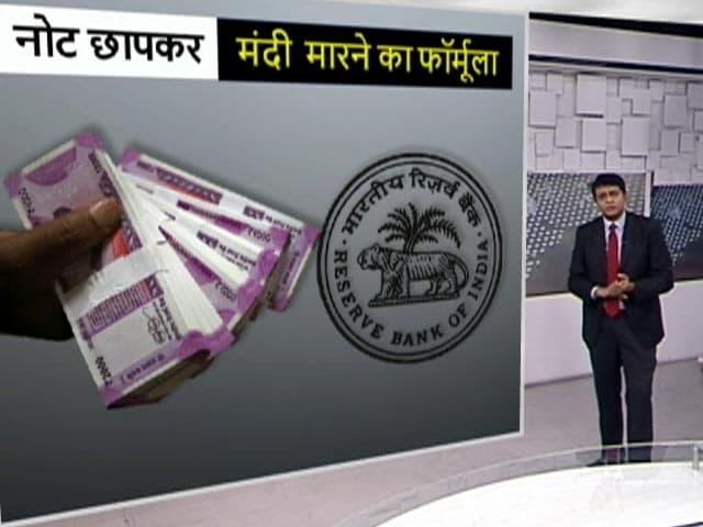 Videos : सिंपल समाचार: नोट छापकर देश को मंदी से मिल सकती है फौरी राहत