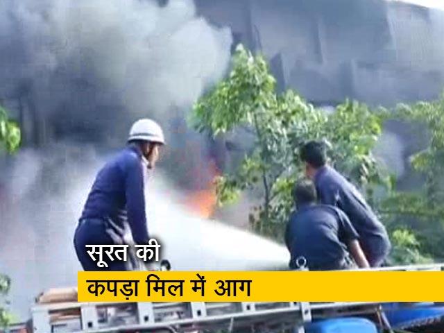 Videos : सूरत: कपड़ा मिल में लगी भाषण आग, लाखों का माल हुआ खाक