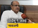 Video : धारा 370 हटाना BJP का एजेंडा है, NDA का नहीं: केसी त्यागी