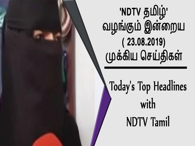 Video : 'NDTV தமிழ்' வழங்கும் இன்றைய ( 23.08.2019) முக்கிய செய்திகள்