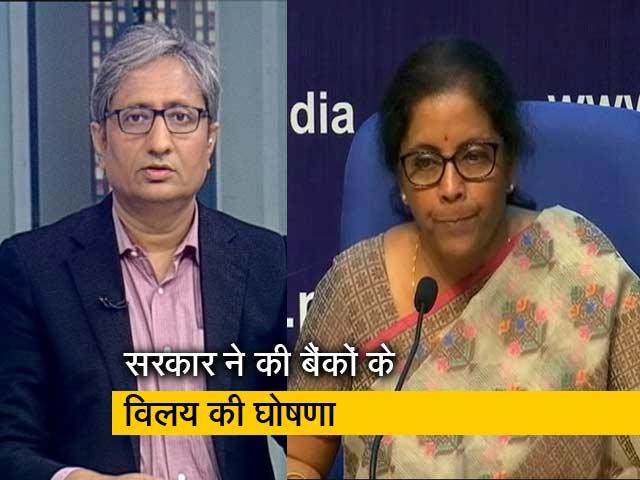 Video : रवीश कुमार का प्राइम टाइम : 2017 में 27 सरकारी बैंक, अब सिर्फ 12