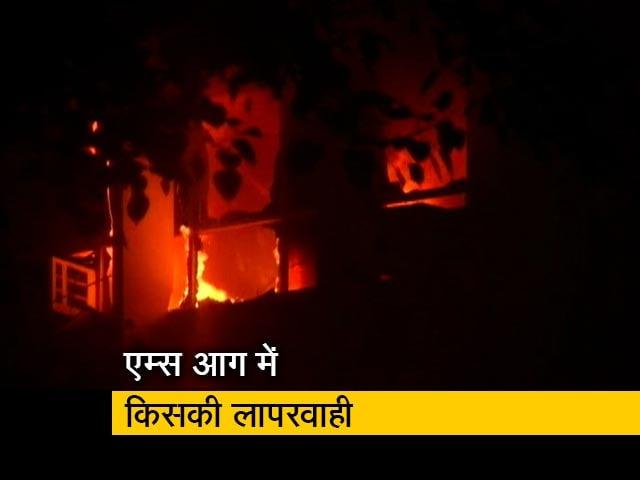 Videos : दिल्ली एम्स में लगी आग के कारणों की जांच करेगी क्राइम ब्रांच