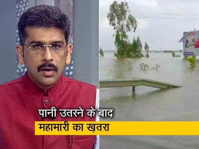 Video: खबरों की खबर : बाढ़ से हलकान आधा हिंदुस्तान
