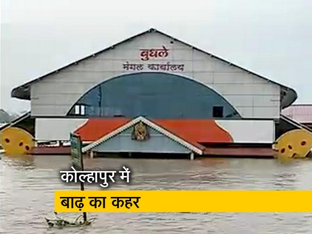 Videos : महाराष्ट्र: कोल्हापुर सहित कई जिले बाढ़ की चपेट में, 27 की मौत