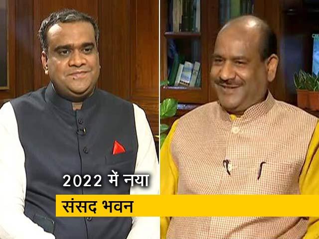 Videos : Exclusive: 2022 में नए संसद भवन के आसार- ओम बिरला
