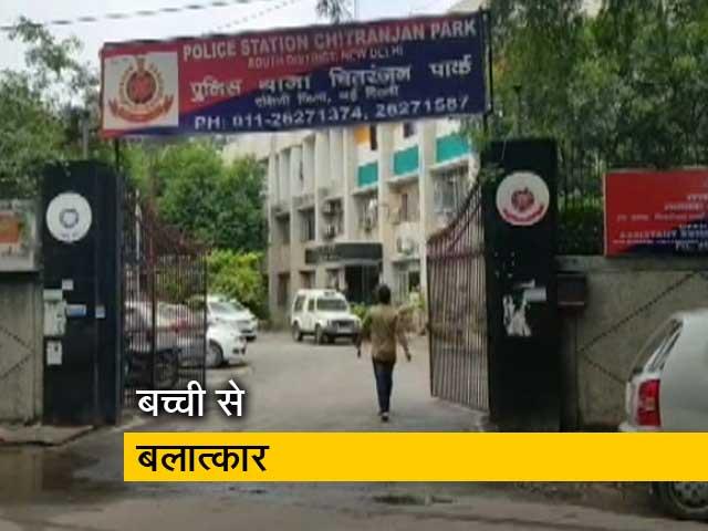 Videos : दिल्ली के एक नामी स्कूल में बच्ची से रेप, आरोपी गिरफ्तार