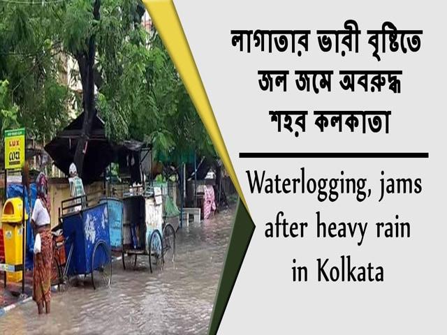 Video : লাগাতার ভারী বৃষ্টিতে জল জমে অবরুদ্ধ শহর কলকাতা