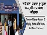 Video : ''কাট মানি'' চাওয়ায় তৃণমূলের নেতার বিরুদ্ধে ধর্ষণের অভিযোগ