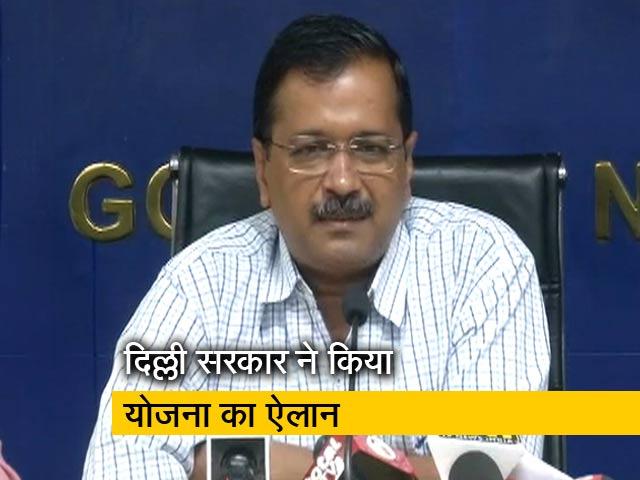 Videos : दिल्ली: पानी बिल पर नई माफी योजना