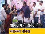 Video : अमिताभ बच्चन ने 100 स्वास्थ्य बॉक्स के लिए दिया डोनेशन