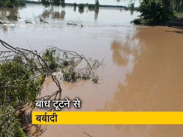 Videos : लुधियाना के बोरेवाल में टूटा बांध, खुद मरम्मत करने में जुटे ग्रामीण