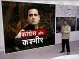 Video : कश्मीर भारत का आंतरिक मामला है - राहुल गांधी