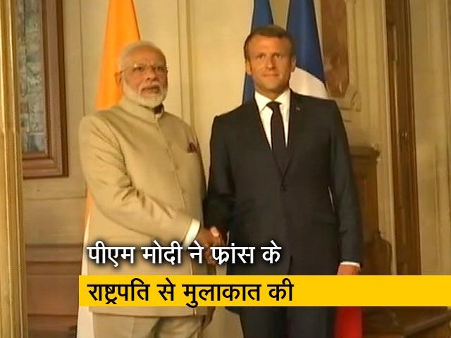 Videos : कश्मीर पर भारत के साथ फ्रांस