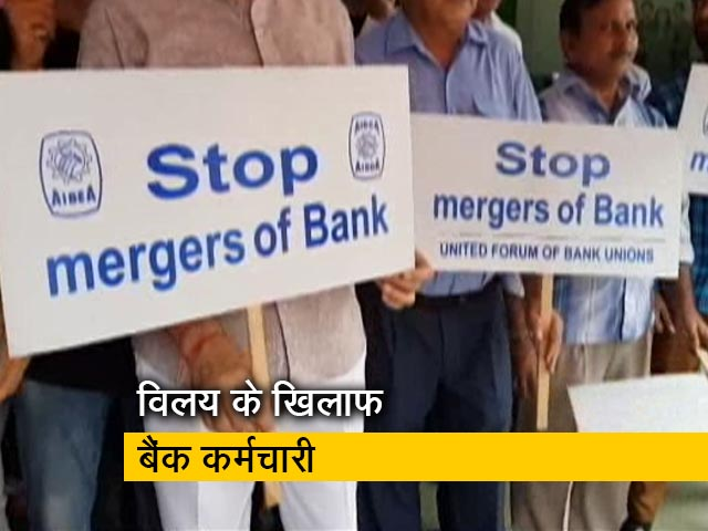 Videos : बैंकों के विलय के खिलाफ प्रदर्शन करने उतरे बैंक कर्मचारी