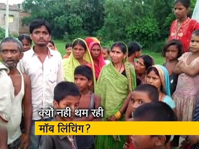 Videos : बिहार में मॉब लिंचिंग का एक और मामला, चोरी करते पकड़े गए युवक की पीट-पीटकर हत्या