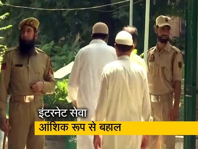 Video : सिटी सेंटर : कश्मीर में कड़ी सुरक्षा में पढ़ी गई जुमे की नमाज, मिट्टी में मिला आरके स्टूडियो