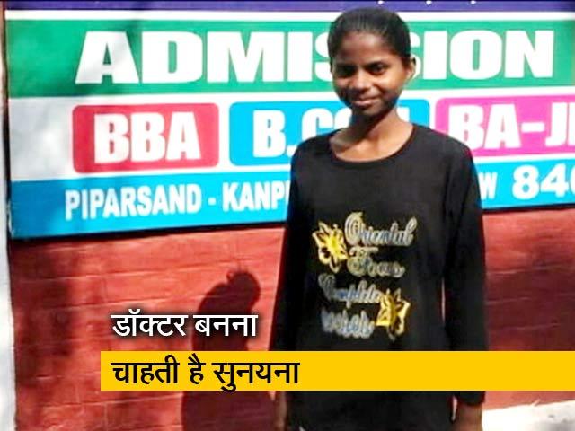 Videos : सुनयना की मदद के लिए शुक्रिया