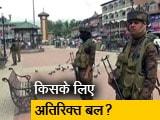 Video : कश्मीर भेजे जा रहे अर्धसैनिक बलों के 25000 अतिरिक्त जवान