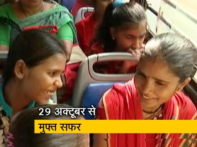 Videos : डीटीसी और क्लस्टर बसों में 29 अक्टूबर से महिलाएं मुफ्त सफर कर सकेंगी