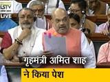 Videos : लोकसभा में पेश हुआ जम्मू-कश्मीर पुनर्गठन बिल