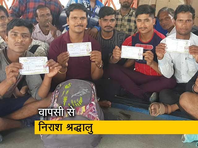 Videos : वापस भेजे जाने से निराश हैं अमरनाथ यात्री