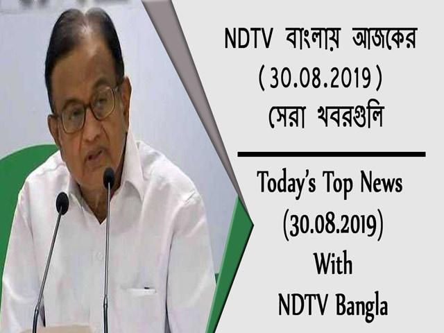 Video : NDTV বাংলায় আজকের (30.08.2019) সেরা খবরগুলি