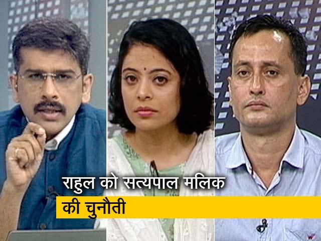 Videos : पांच की बात: राहुल गांधी को दिया गया सत्यपाल मलिक का न्यौता हवाहवाई तो नहीं?