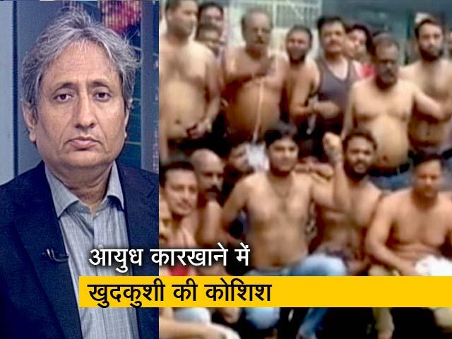 Videos : रवीश कुमार का प्राइम टाइम: ऑर्डनेंस फैक्टरियों में है गहरी मायूसी