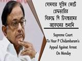 Video : সোমবার সুপ্রিম কোর্টে গ্রেফতারির বিরুদ্ধে পি চিদাম্বরমের আবেদনের শুনানি