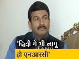 Video : मनोज तिवारी ने की दिल्ली में भी NRC लागू करने की मांग