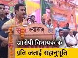 Video : बीजेपी विधायक ने कहा- मुश्किल वक्त से गुजर रहे हैं कुलदीप भाई