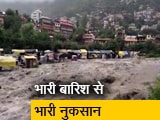 Video : देवभूमि में बाढ़ का कहर, जनजीवन अस्त-व्यस्त