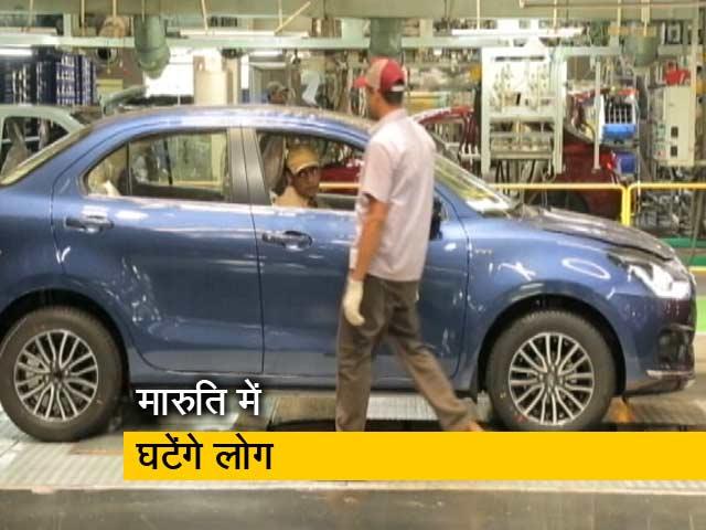 Video : करीब 1000 कर्मचारियों की होगी मारुति से छुट्टी