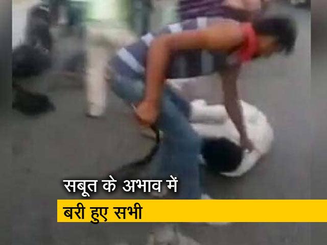 Videos : सिटी सेंटर: पहलू खान लिंचिंग मामले में सभी आरोपी बरी